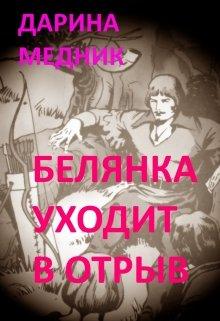 """Книга. """"Белянка уходит в отрыв"""" читать онлайн"""