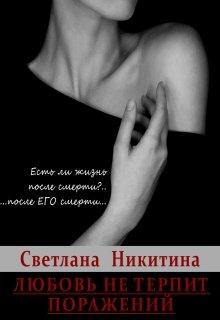"""Книга. """"Любовь не терпит поражений. Книга 2"""" читать онлайн"""