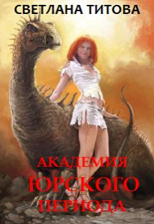"""Книга. """"Академия Юрского периода"""" читать онлайн"""