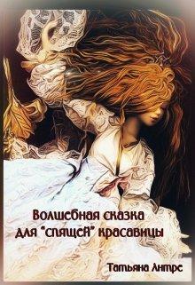 """Книга. """"Волшебная сказка для """"спящей"""" красавицы"""" читать онлайн"""
