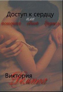 """Книга. """" Доступ к сердцу или История одной дружбы """" читать онлайн"""