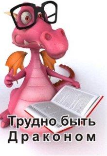 """Книга. """"Трудно быть Драконом"""" читать онлайн"""