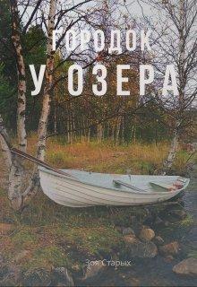 """Книга. """"Городок у озера"""" читать онлайн"""