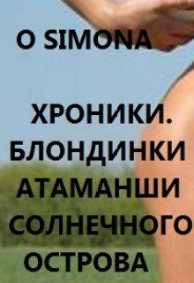 "Книга. ""Хроники. Блондинки атаманши Солнечного острова"" читать онлайн"