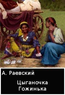 "Книга. ""Цыганочка Гожинька"" читать онлайн"