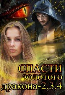 """Книга. """"Спасти Золотого Дракона - 2,3,4"""" читать онлайн"""
