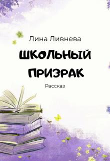 """Книга. """"Школьный призрак"""" читать онлайн"""