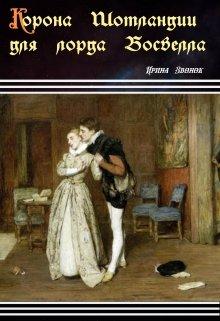 """Книга. """"Корона Шотландии для лорда Босвелла"""" читать онлайн"""