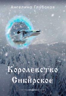 """Книга. """"Королевство Сибирское. 1 книга."""" читать онлайн"""