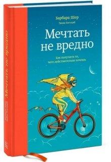 """Книга. """"Мечтать не вредно"""" читать онлайн"""