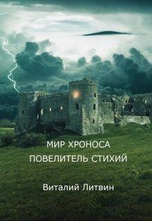 """Книга. """"Мир Хроноса. Повелитель Стихий"""" читать онлайн"""