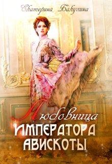 """Книга. """"Любовница императора Авискоты"""" читать онлайн"""