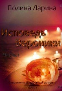 "Книга. ""Исповедь Вероники - 1"" читать онлайн"