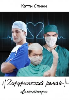 "Книга. ""Хирургический роман"" читать онлайн"