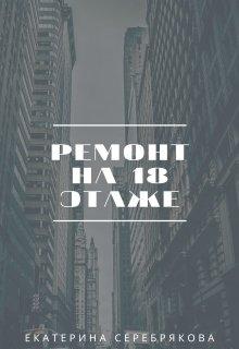 """Книга. """"Ремонт на восемнадцатом этаже"""" читать онлайн"""