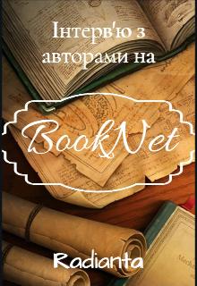 """Книга. """"Інтерв'ю з авторами на Booknet"""" читати онлайн"""