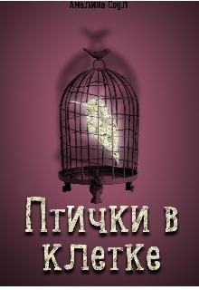 """Книга. """"Птички в клетке"""" читать онлайн"""