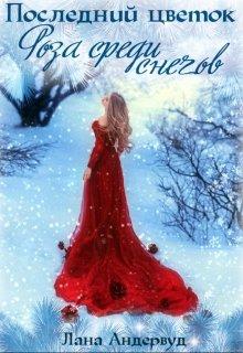 """Книга. """"Последний цветок. Роза среди снегов"""" читать онлайн"""