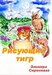 """Книга. """"Сказка о тигре, который любил рисовать"""" читать онлайн"""