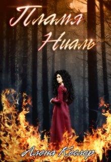 """Книга. """"Пламя Ниаль"""" читать онлайн"""