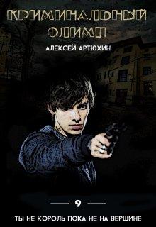 """Книга. """"Криминальный Олимп"""" читать онлайн"""
