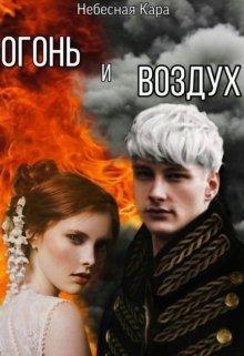 """Книга. """"Огонь и воздух"""" читать онлайн"""