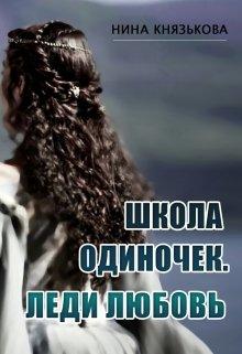 Школа Одиночек. Леди Любовь. Нина Князькова