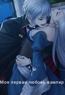 """Книга. """"Моя первая любовь-вампир"""" читать онлайн"""