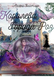 """Книга. """"Королева города Роз"""" читать онлайн"""