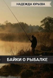 "Книга. ""Байки о рыбалке"" читать онлайн"