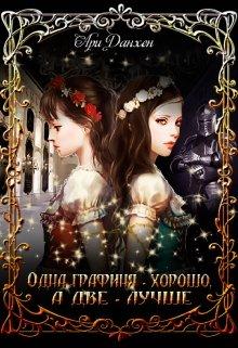"""Книга. """"Одна графиня хорошо, а две - лучше? """" читать онлайн"""