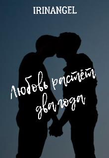 """Книга. """"Любовь растёт два года"""" читать онлайн"""