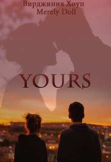 "Книга. ""Yours "" читать онлайн"
