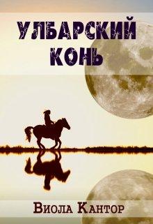 """Книга. """"Улбарский конь"""" читать онлайн"""