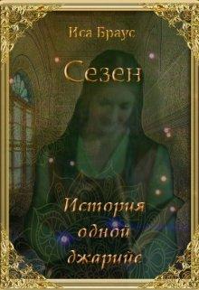 """Книга. """"Сезен. История одной джарийе"""" читать онлайн"""
