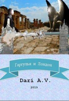 """Книга. """"Гаргулья и Лондон"""" читать онлайн"""