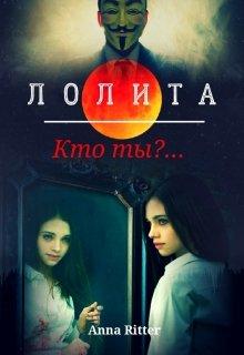 """Книга. """"Лолита. Кто ты?"""" читать онлайн"""