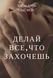 """Книга. """"Делай все, что захочешь """" читать онлайн"""