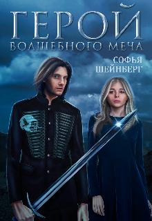 """Книга. """"Герой волшебного меча"""" читать онлайн"""