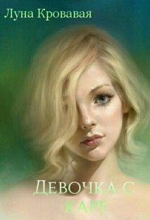 """Книга. """"Девочка с каре"""" читать онлайн"""