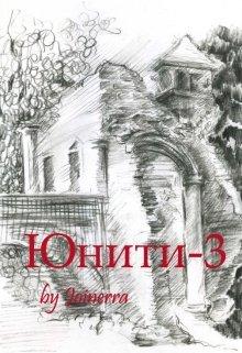 "Книга. ""Юнити-3"" читать онлайн"