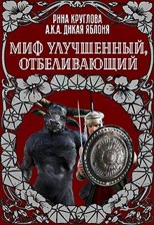 """Обложка книги """"Миф улучшенный, отбеливающий"""""""
