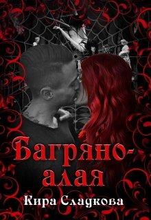 """Книга. """"Багряно-алая"""" читать онлайн"""
