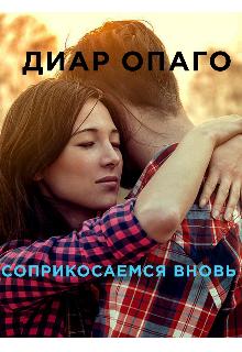 """Книга. """"Соприкосаемся вновь"""" читать онлайн"""
