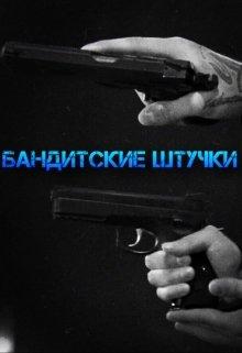 """Книга. """"Бандитские штучки"""" читать онлайн"""