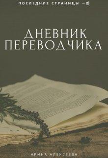 """Книга. """"Дневник переводчика"""" читать онлайн"""