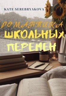 """Книга. """"Романтика школьных перемен"""" читать онлайн"""