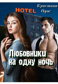 """Книга. """"Любовники на одну ночь """" читать онлайн"""