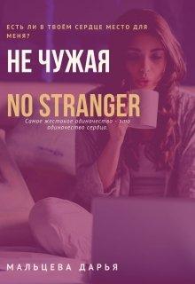"""Книга. """"Не чужая"""" читать онлайн"""