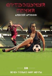 """Книга. """"Футбольный гений"""" читать онлайн"""